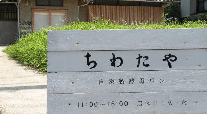 ちわたや(長崎県東彼杵郡東彼杵町瀬戸郷)|パン屋