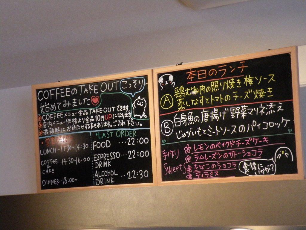 日替わりランチはAランチ(鶏肉)、Bランチ(白身魚) ダイニングカフェるらん