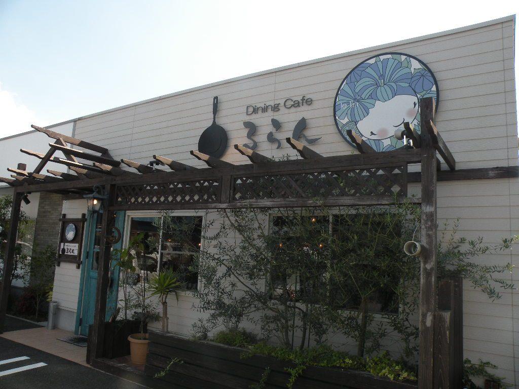 Dining Cafe るらん(長崎県東彼杵郡波佐見町宿郷)