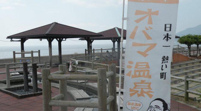 日本一熱い町オバマ温泉