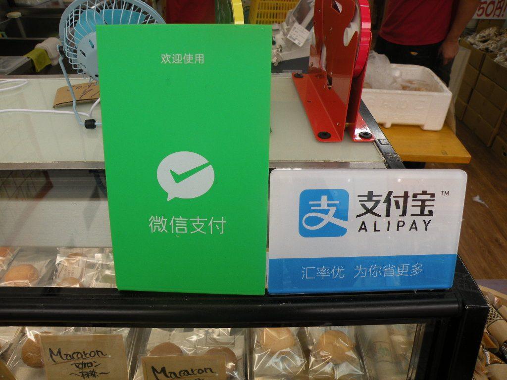 「支付宝(Alipay・アリペイ)」「微信支付(WeChatPay・ウィーチャットペイ)|生産者市場さんむーん