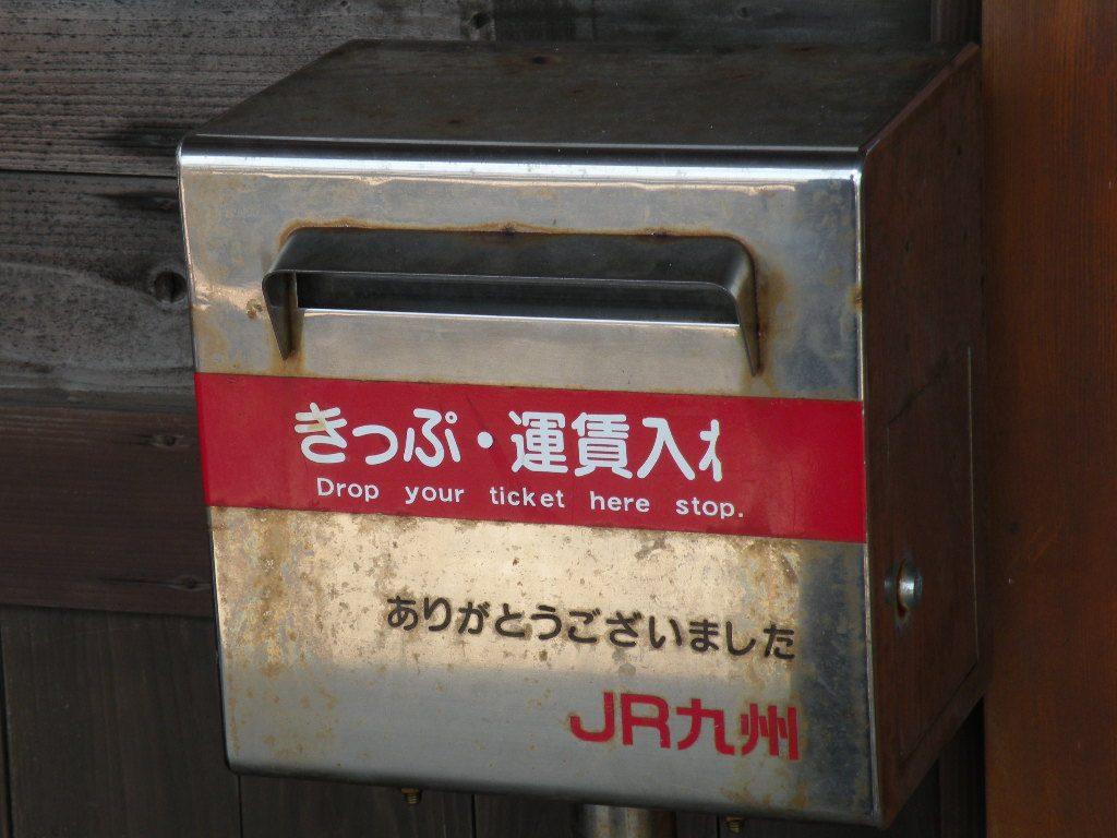 きっぷ・運賃入れ|千綿駅