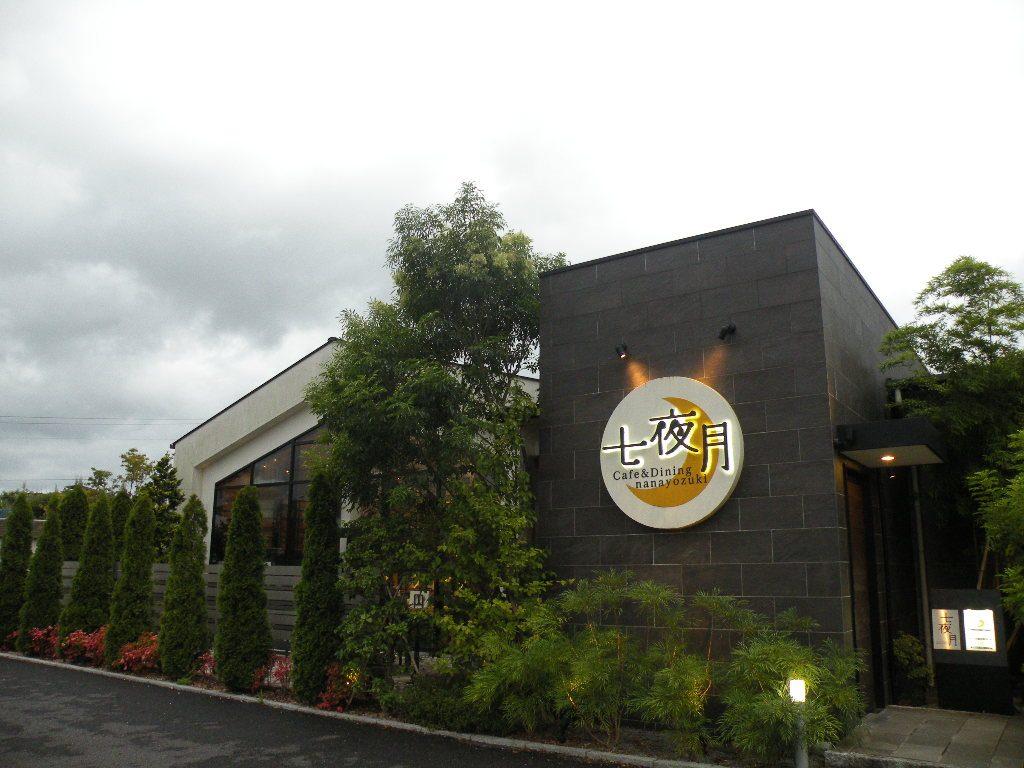 Cafe & Dining 七夜月(ななよづき)の外観