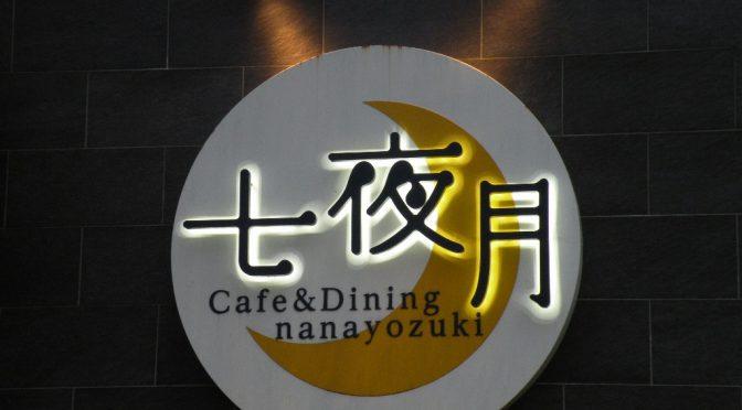 Cafe & Dining 七夜月(ななよづき)の看板