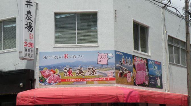 土井農場さんの直営店は時計のイノウエさんの隣