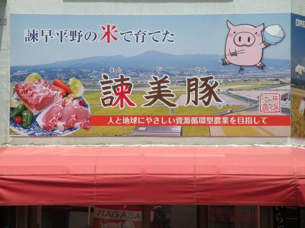 土井農場の直営店