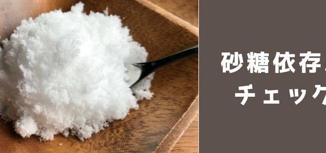 【仰天ニュース】砂糖依存度チェック|甘いものがやめられない!|8月21日