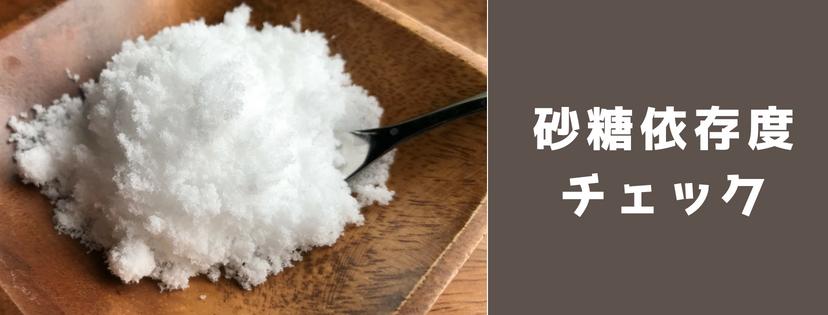 砂糖依存度チェック