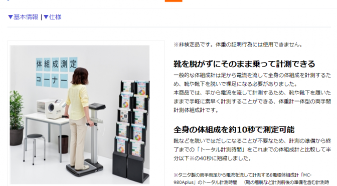 タニタ、面倒くささを解消した「靴を履いたまま手で握るだけで計測できる体組成計」発売