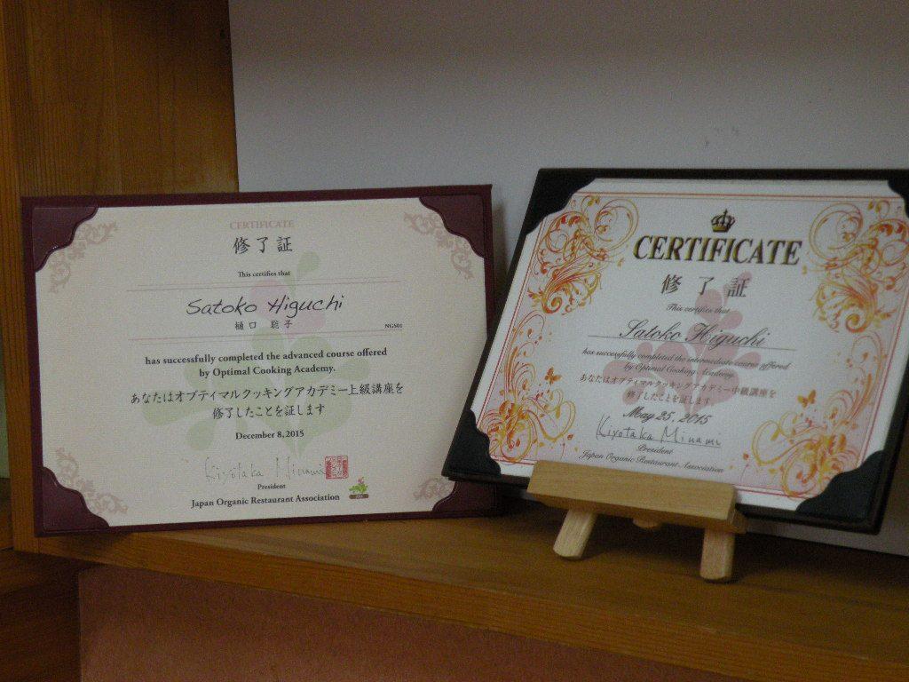 日本のオーガニックレストランの草分け的存在である「キヨズキッチン」の創設者KIYOさんが考案した専門講座のオプティマルクッキングアカデミーの修了証