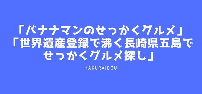 「バナナマンのせっかくグルメ」は「世界遺産登録で沸く長崎県五島でせっかくグルメ探し」