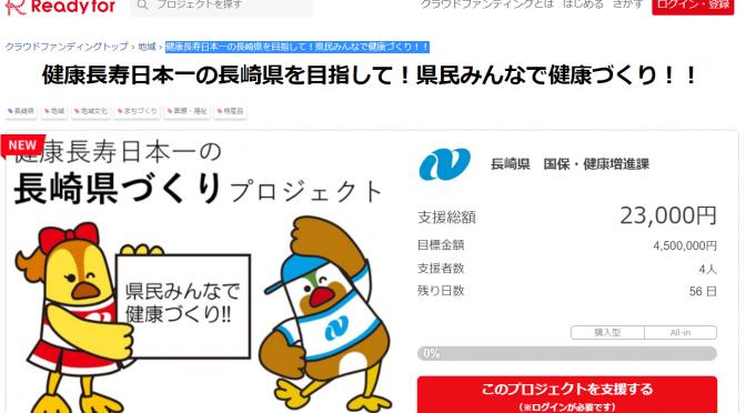 健康長寿日本一の長崎県を目指して!県民みんなで健康づくり!!|クラウドファンディングReadyfor(レディーフォー)