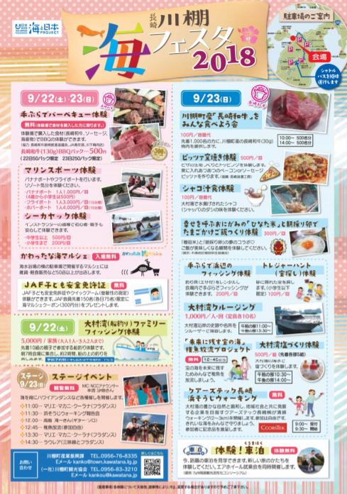 長崎川棚海フェスタ2018