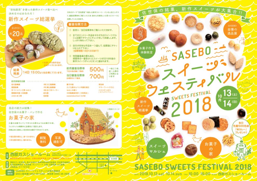 SASEBOスイーツフェスティバル2018