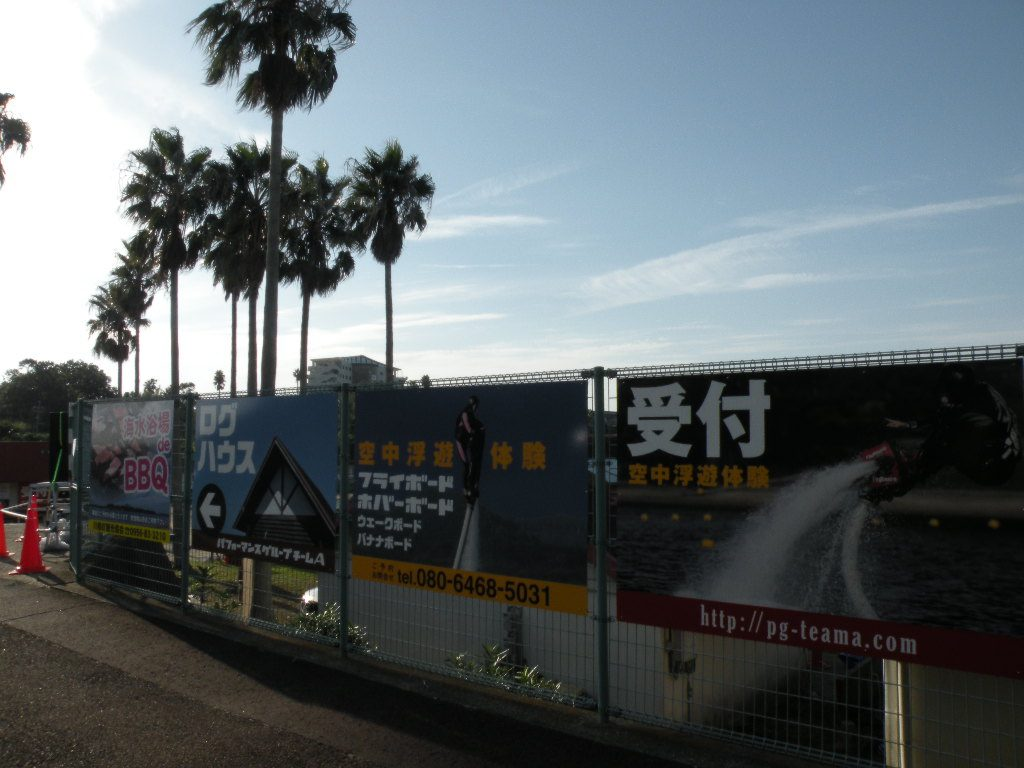マリンスポーツ体験 長崎川棚海フェスタ2018