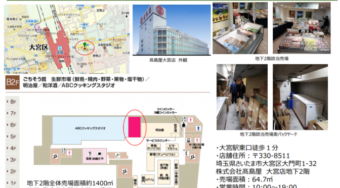 小売サテライト「埼玉ながさき屋」髙島屋大宮店の立地