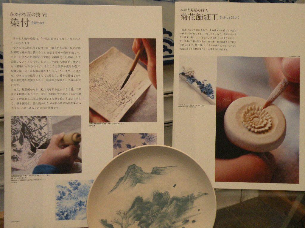 染付・菊花飾細工|三川内焼の技