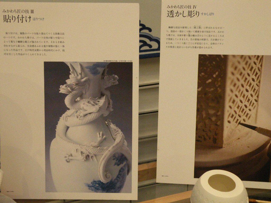 貼り付け・透かし彫り|三川内焼の技