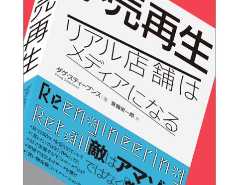 """【レビュー】「小売再生-リアル店舗はメディアになる」を読んで、""""小売りの未来""""を考える!"""