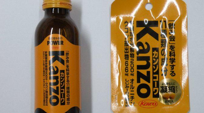 「飲み会」を科学した「カンゾコーワ」を買ってみた!|どんな成分が含まれてるの?|ドリンクタイプと粒タイプの選び方のコツ