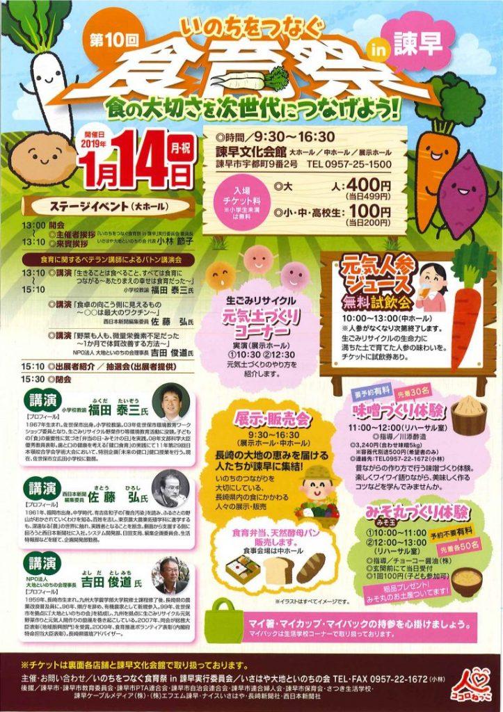 第10回いのちをつなぐ食育祭in諫早