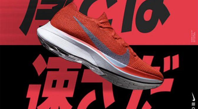 2018年マラソン界を席巻した「ナイキ ズーム ヴェイパーフライ4%」は2019年箱根駅伝でも大活躍!230人の選手のうち95人が着用!