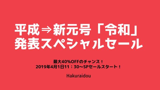 新元号「令和」発表スペシャルセール!