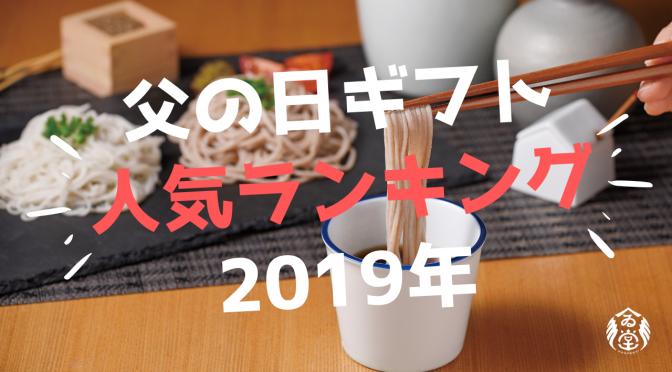 父の日 健康プレゼント・ギフト 人気ランキング 2019年 【動画】
