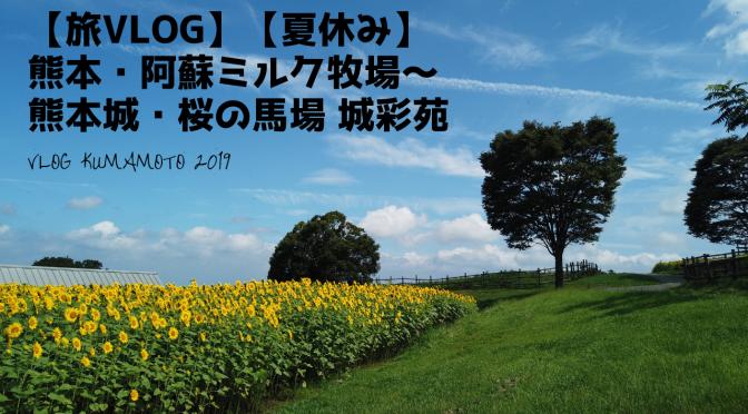 【旅VLOG】熊本・阿蘇ミルク牧場~熊本城・桜の馬場城彩苑【夏休み】