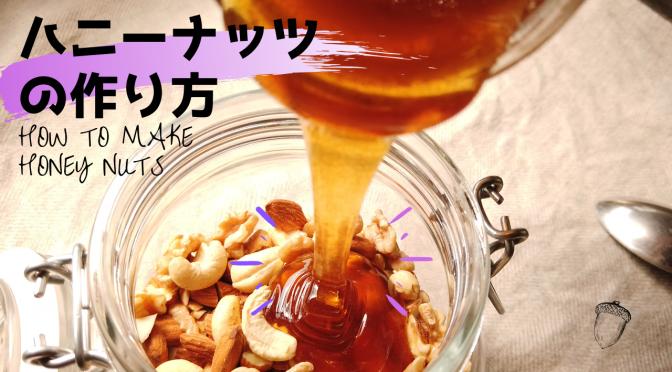 ハニーナッツ(ナッツのはちみつ漬け)の作り方・レシピ/HOW TO MAKE HONEY NUTS(honey roasted almonds&cashews&walnuts)