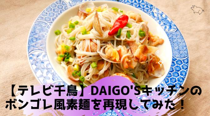 ボンゴレビアンコ風黒ごま素麺レシピ