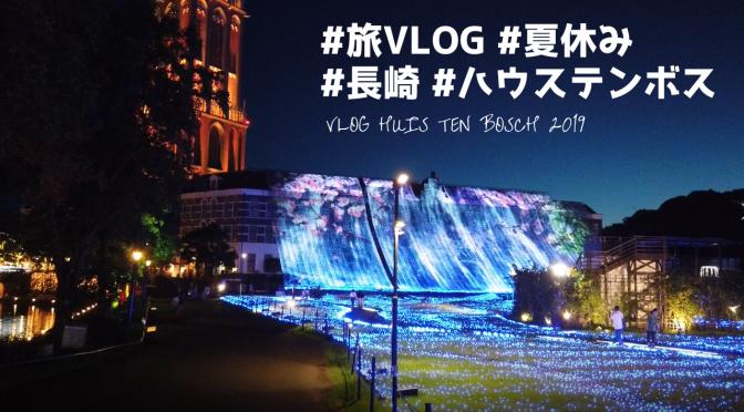 【旅VLOG】長崎・ハウステンボス【夏休み】