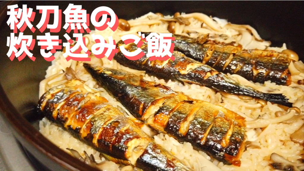丸ごと焼き秋刀魚の炊き込みご飯の作り方
