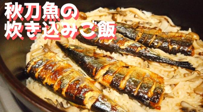 丸ごと焼き秋刀魚の炊き込みご飯の作り方(炊飯器レシピ)【ばあちゃんの料理教室】