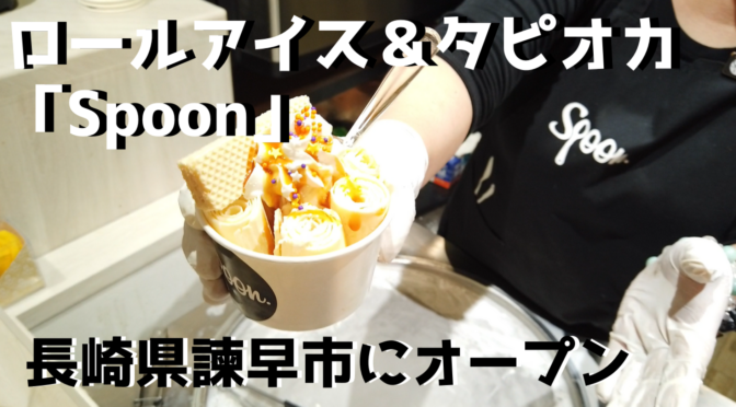 ロールアイス&タピオカカフェ「Spoon」(長崎県諫早市)がオープンしたので行ってみた! ロールアイスってどんな風に作るの?店内の様子は?価格は?【字幕解説】