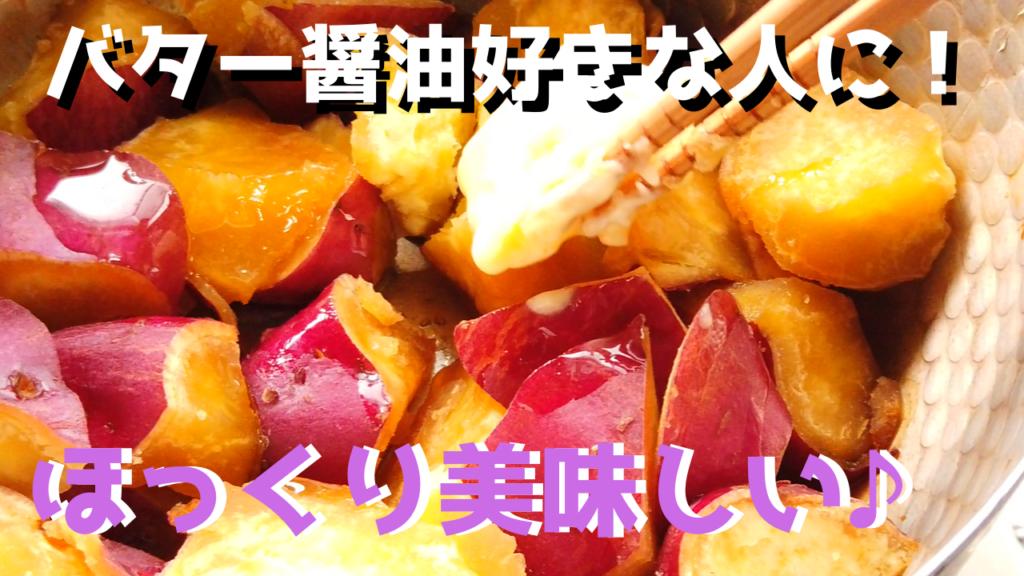 さつまいものはちみつバター醬油煮の作り方(レシピ)