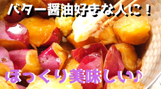さつまいものはちみつバター醤油煮の作り方【ばあちゃんの料理教室】【サツマイモレシピ】