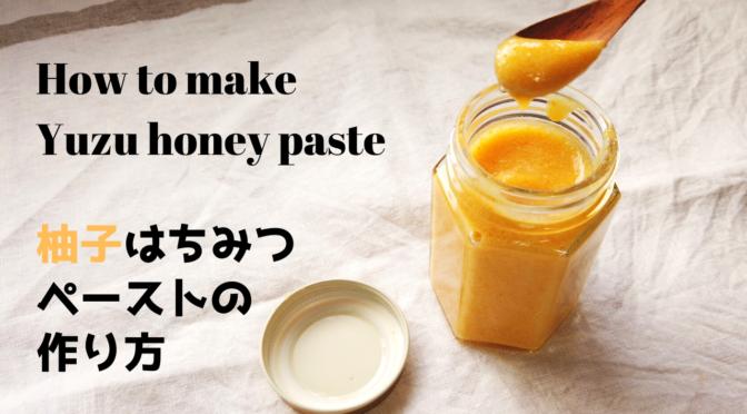 丸ごと使った柚子はちみつペーストの作り方・レシピ|風邪予防にゆず茶にしてみてもいいかも!【ゆず調味料レシピ】