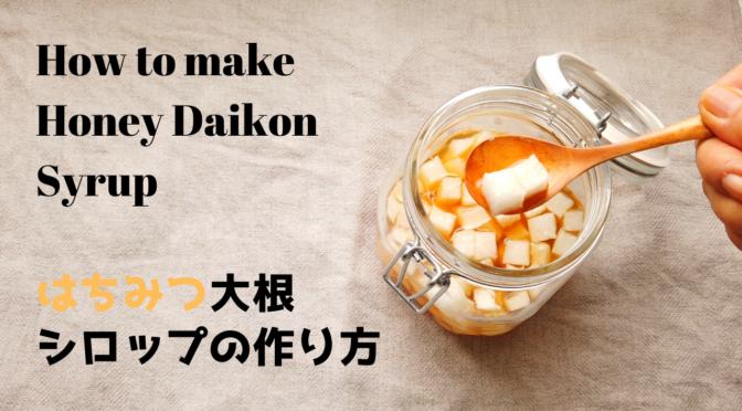 自家製はちみつ大根シロップ(大根の蜂蜜漬け・大根飴)の作り方【ばあちゃんの料理教室】|風邪や喉の痛み、咳にいい!?|How to make Honey Daikon Syrup