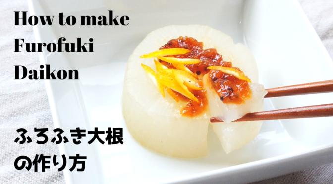 柚子味噌ふろふき大根の作り方・レシピ【ばあちゃんの料理教室】 How to make Furofuki Daikon