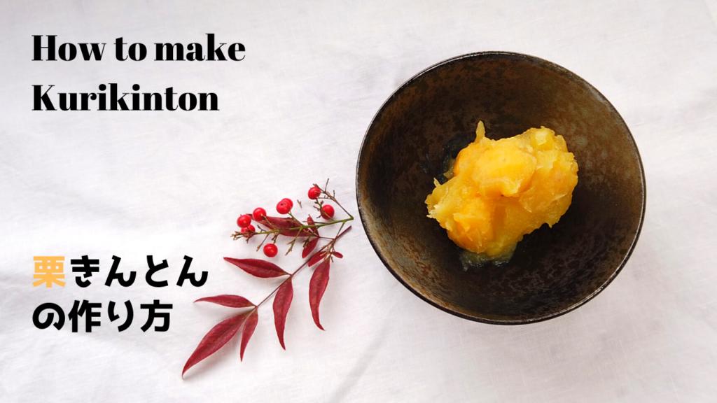 【おせち料理】栗きんとんの作り方・レシピ【ばあちゃんの料理教室】/How to make Kurikinton