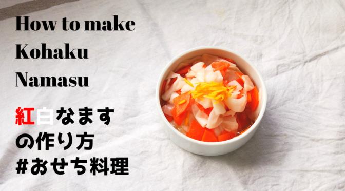 【おせち料理】紅白なますの作り方・レシピ【ばあちゃんの料理教室】