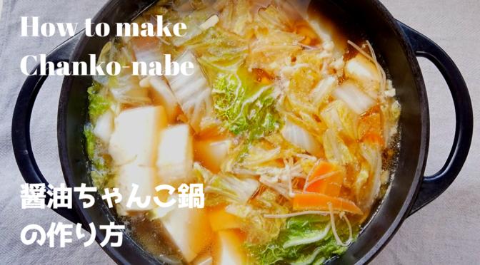 醤油ちゃんこ鍋の作り方・レシピ&シメは蕎麦!【ばあちゃんの料理教室】|How to make Chanko Nabe