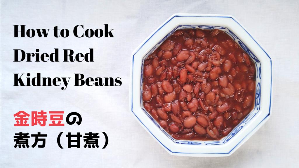 【材料3つ】金時豆の煮方(甘煮)【おせち料理】【ばあちゃんの料理教室】/How to Cook Dried Red Kidney Beans