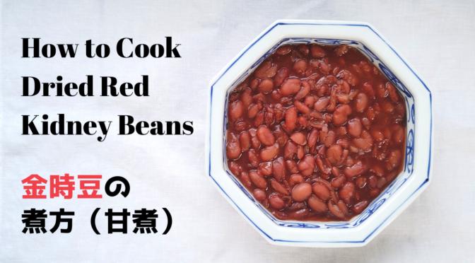 【材料3つ】金時豆の煮方(甘煮)【ばあちゃんの料理教室】/How to Cook Dried Red Kidney Beans