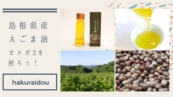 島根県産えごま油|オメガ3(αリノレン酸)を摂ろう!