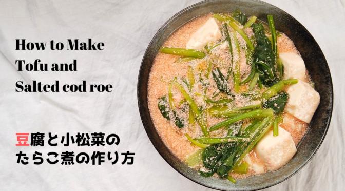 【3分クッキング】豆腐と小松菜のたらこ煮(オメガ3のえごま油をかけて)レシピ・作り方|How to Make Tofu and Salted cod roe
