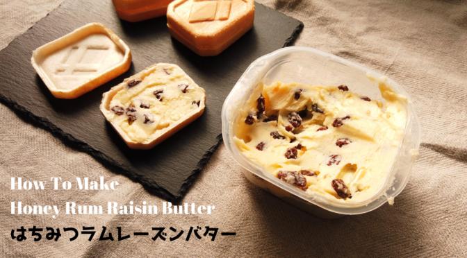 自家製ラムレーズンの作り方&はちみつラムレーズンバター最中レシピ/How to make Homemade Rum Raisin & Honey Rum Raisin Butter