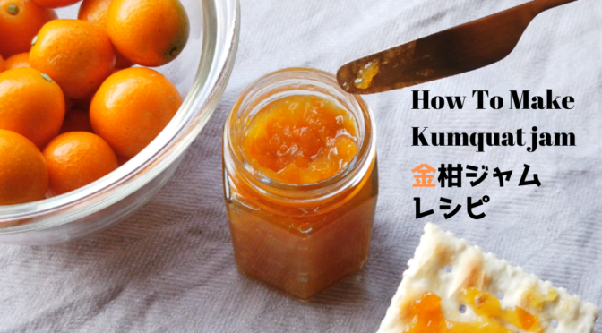 自家製金柑ジャムの作り方・レシピ|How to Make Homemade Kumquat Jam