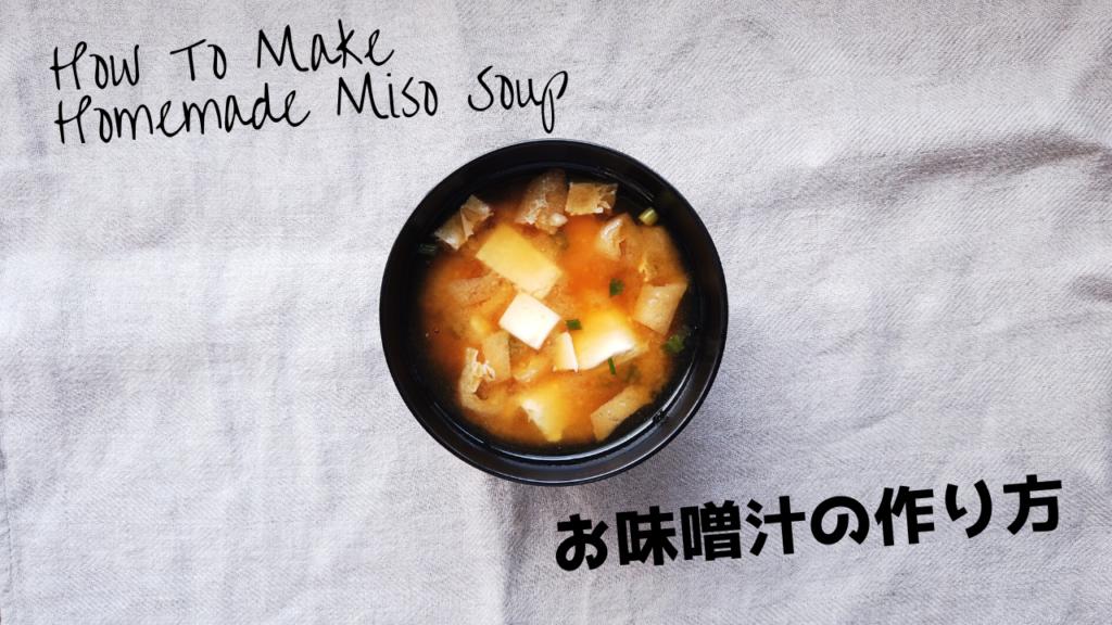 豆腐と油揚げの味噌汁の作り方(基本の出汁の取り方)【ばあちゃんの料理教室】/How to make grandma's miso soup with tofu and deep‐fried tofu